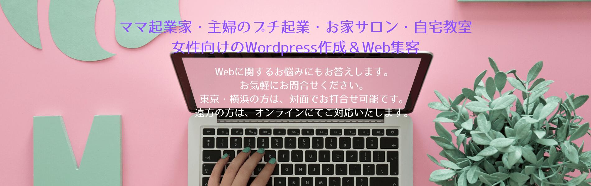 女性向け自宅サロンホームページ制作Web集客@東京・横浜・オンライン ヘッダー画像1