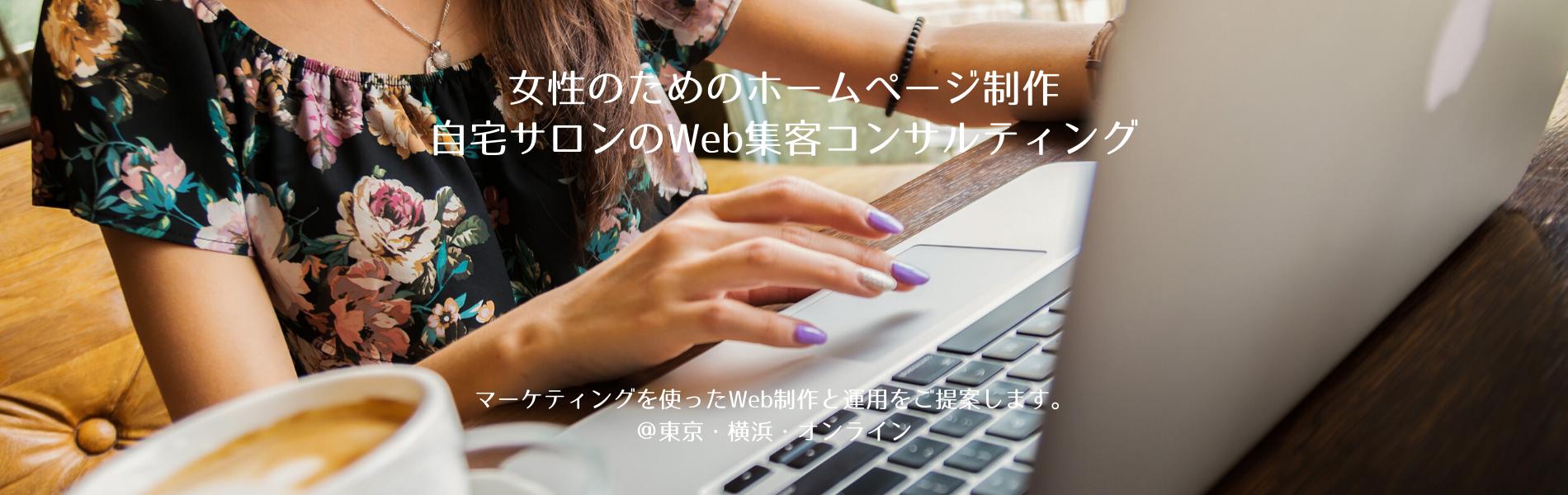 女性向け自宅サロンホームページ制作Web集客@東京・横浜・オンライン ヘッダー画像2