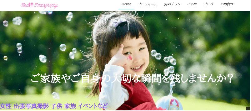 koa祥photography様HP