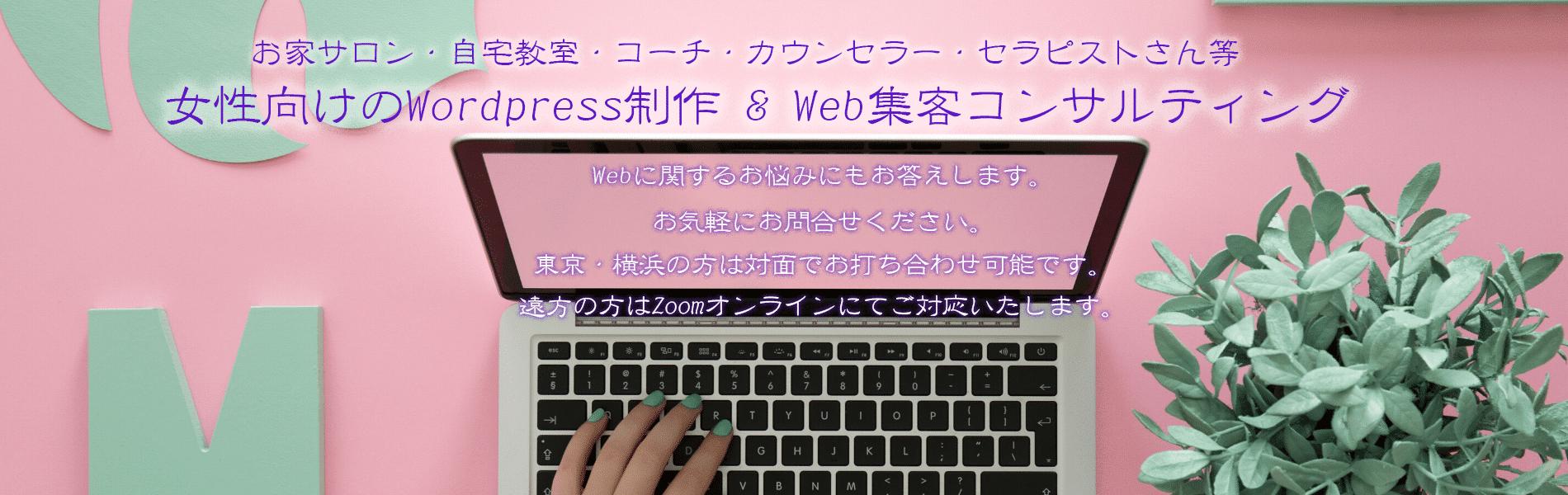 女性向け自宅サロンホームページ制作Web集客@東京・横浜・オンライン ヘッダー画像3