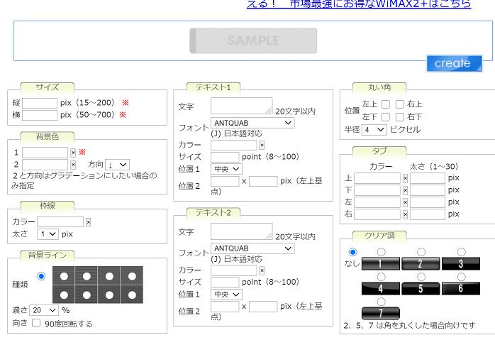 Button makerの画面