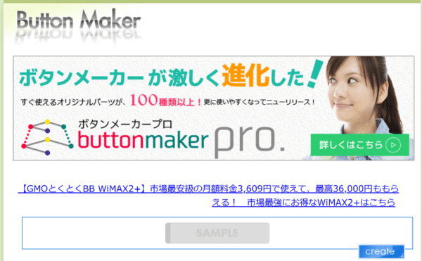 Button makerのサイト